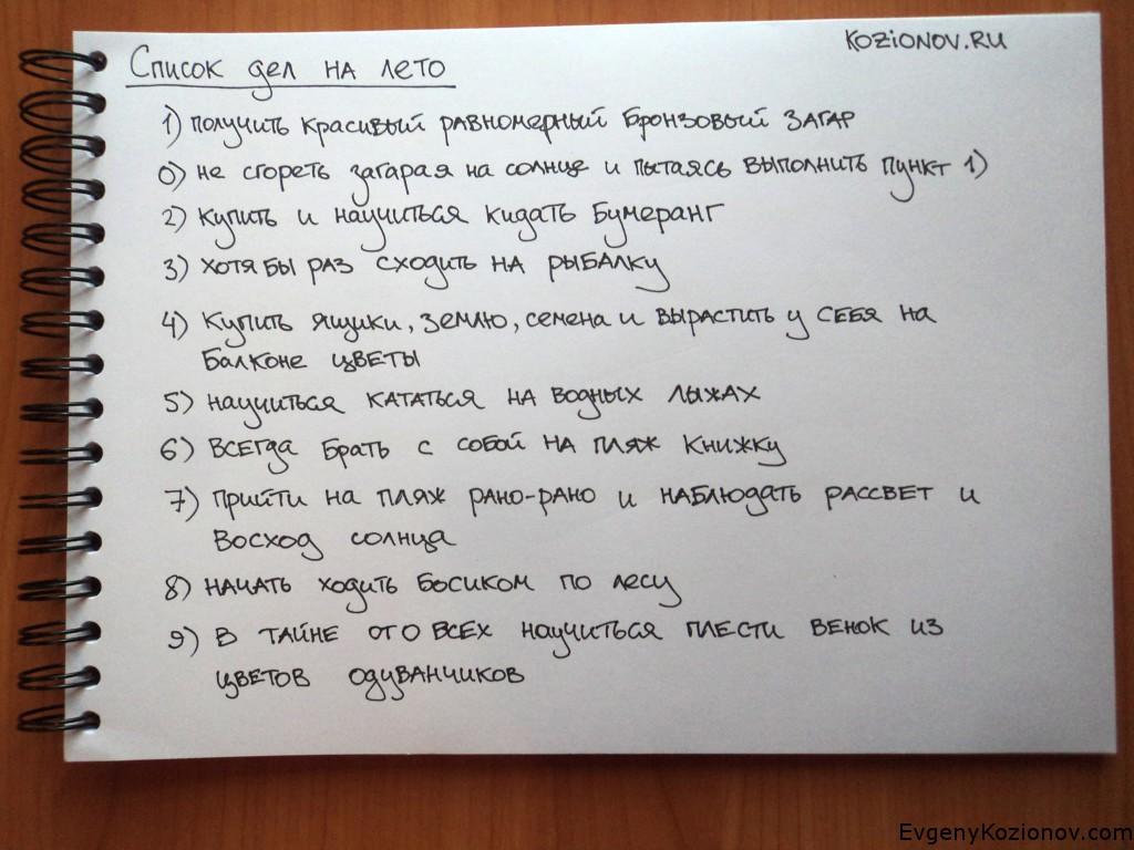 Список вещей на лето для девушки