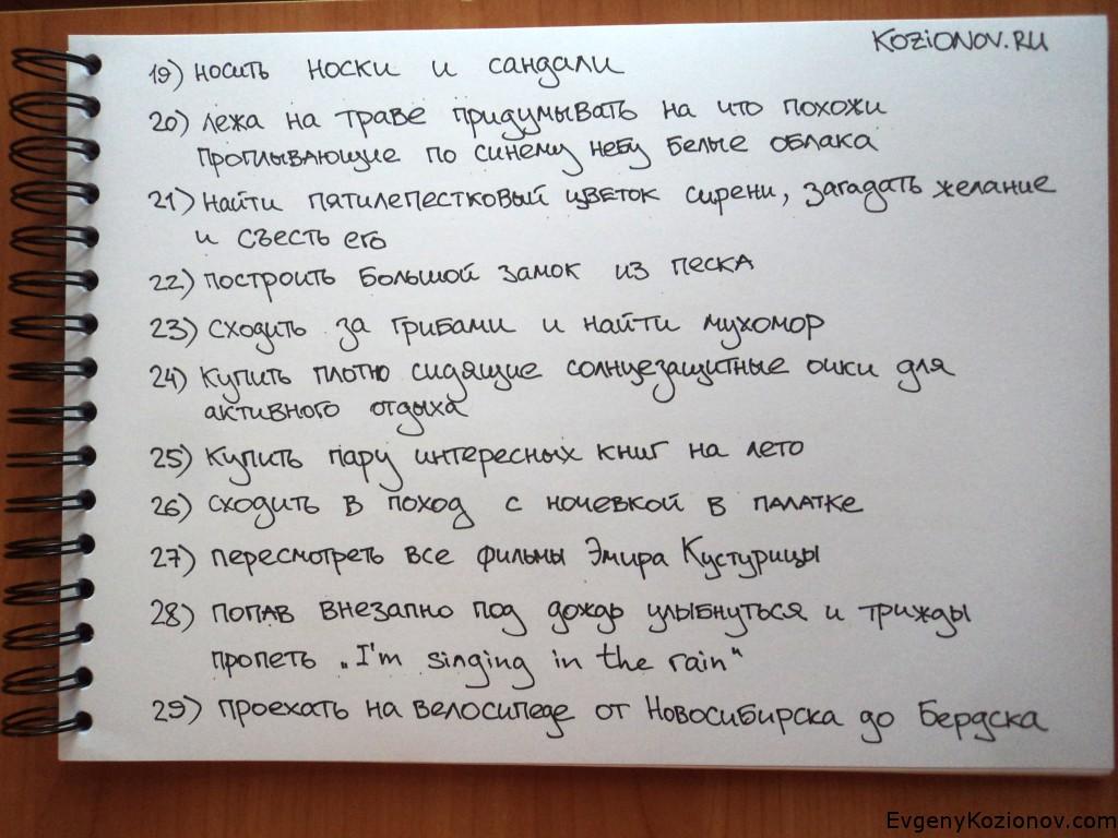 желания на лето список грамотного использования ароматов