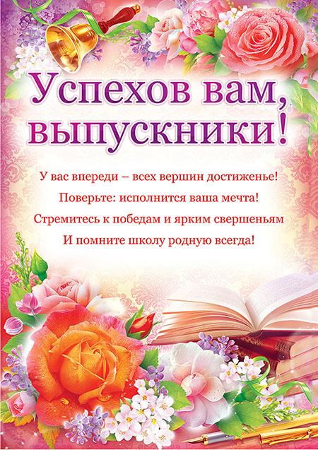 Поздравления выпускников стихами