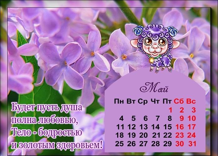 свадьба пожелания на календаре картинки удобстве