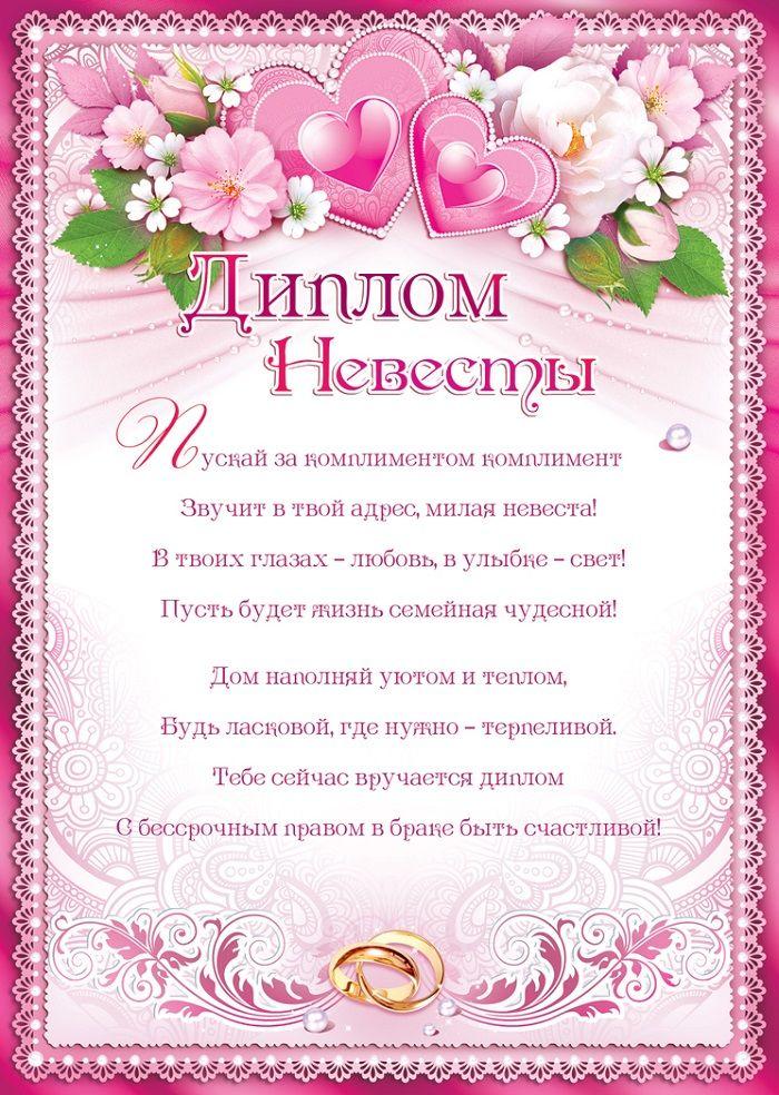 Поздравление на свадьбу свидетелям