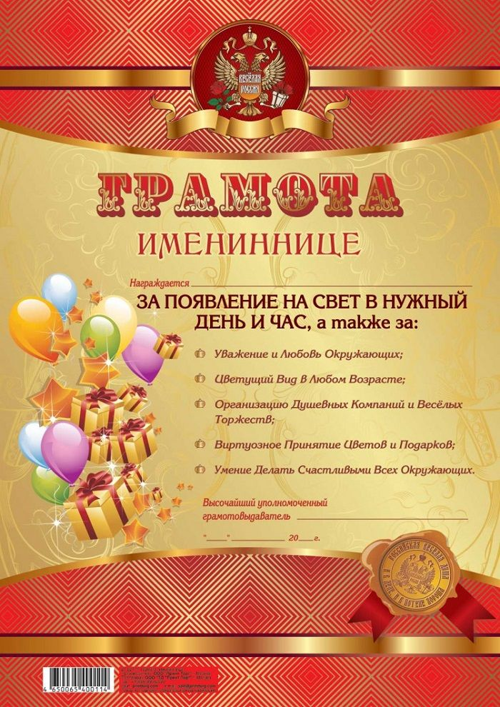 диплом открытка с днем рождения внимание