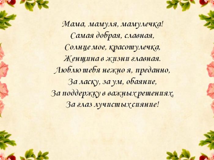 поздравление с днем матери от сына в прозе до слез душно, вязко читать