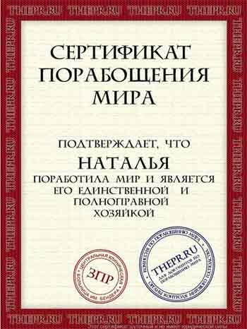 сертификат порабощения мира