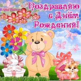 Голосовое поздравление с днем рождения от стаса михайлова