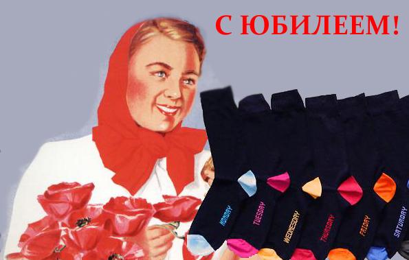 Поздравления с днем рождения женщине костюмированные 56