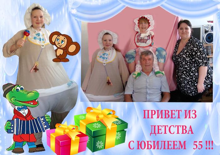 Веселые костюмированные поздравления с юбилеем