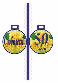 шуточная медаль,юбилейная,50 лет
