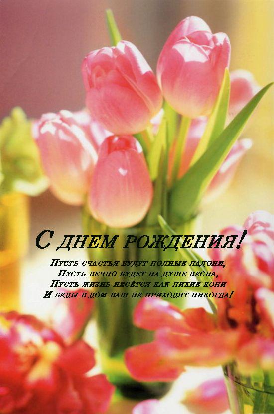 Поздравление женщин с днем рождения в апреле